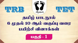 tet exam tamil 6 to 10th std question part 1 youtube