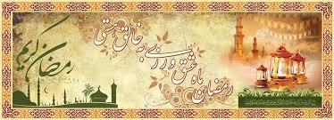 ماه خدا ماه رمضان