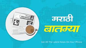 News Marathi Batmya Marathi News Android Apps On Google Play