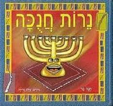 hanukkah candles for sale hanukkah items for sale books toys all in hebrew