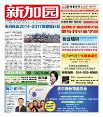 accouchement en si鑒e 新加园第152期by xinjiayuan issuu