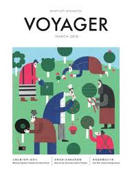 bureau ik饌 blanc voyager vol 17 march 2018昇恆昌機場誌第17期by rich duty free