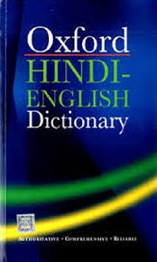 hindi english dictionary free download full version pc free new english to hindi dictionary apk download for android getjar