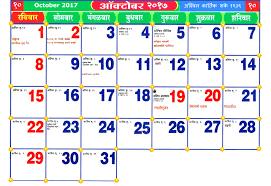 calendar 2017 october kalnirnay u2013 october halloween calendar