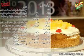 food diaries sponge cake