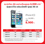 iPhone 4S, iPhone 4 ลดราคา 6,000 บาท เหลือ