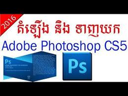 adobe photoshop cs5 urdu tutorial how to install photoshop cs5 urdu tutorial youtube