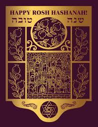 shana tova happy rosh hashanah jewish new year card