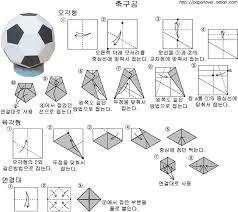 origami soccer ball origami soccer ball do origami template