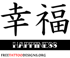 happiness symbol japanese tattoo symbols kanji tattoos