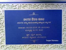 wedding quotes kannada wedding invitation wording valet parking yaseen for