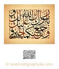 wedding wishes in arabic arabic calligraphy for you wedding wishes hadith بارك الله لكما