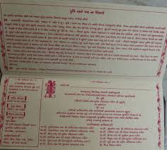 Wedding Quotes For Invitation Cards Invitation Cards For Marriage In Gujarati Chatterzoom