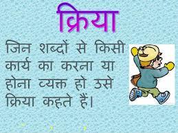 kriya visheshan in hindi grammar pdf upside down weil du mir
