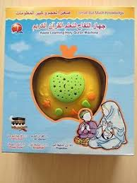 apple quran new apple quran prayer nasheed for muslim kids islamic toy ramadan