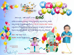 Sample Of 1st Birthday Invitation Card F R I E N D S Pilla Kushal First Birthday Anniversary