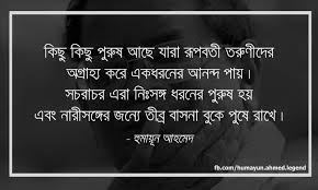 quotes on good morning in bengali heroes saying humayun ahmed u0027s bengali quotes about men