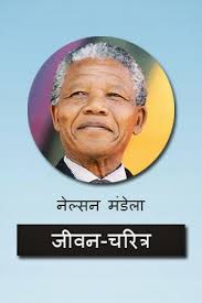 nelson mandela biography in hindi e hindi quotes all types of