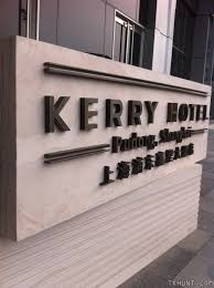 kerry hotel pudong shanghai tkhunt