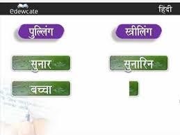 ling hindi grammer hindi kids rhymes youtube