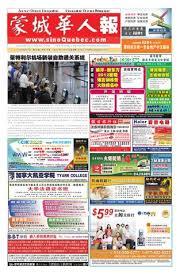 demande de mat駻iel de bureau sinoquebec 501 by sinoquebec media issuu