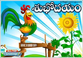 telugu animated morning gif images in telugu 105 all top
