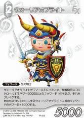 Warrior Of Light Warrior Of Light Chrysalis