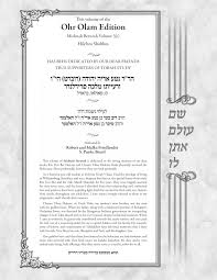 mishnah berurah donations available ohr olam