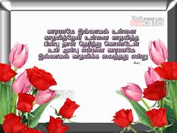 Sad Love Letters To Him 493 New Kathal Kavidhaigal Love Kavithaigal Page 35 Of 55