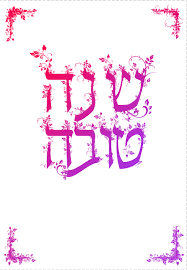 free printable decorated shana tova greeting card my style