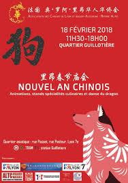 Hk Rhône Alpes à Vénissieux Nouvel An Chinois 2018 à Lyon Chine Informations
