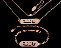 Arabic Name Necklace Aisha Ayesha Arabic Name Necklace U0026 Bracelet 18k Rose Gold