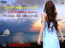 Feeling Of Love Quotes by Heart Touching Love Quotes In Telugu Quotes Garden Telugu