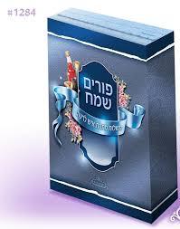 purim boxes purim tagged purim boxes ahuva