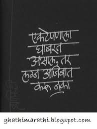 wedding quotes marathi 42 best marathi quotes images on thoughts and