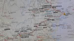canap駸 atlas 台灣合作農場q a 貝里斯 投資移民 留學 世界大同 貝里斯旅遊 移民