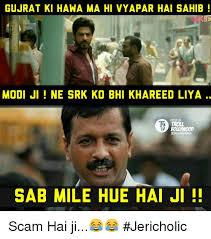 Hue Meme - gujrat ki hawa ma hi vyapar hai sahib modi ji ne srk ko bhi khareed