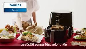 cuisine philips ฟ ล ปส ชวนสร างส ขภาพด ร บตร ษจ น ก บไอเด ย แปลงของเหล อ ไหว เจ า