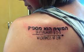 5 holy hebrew tattoo designs for tattoo lovers style presso