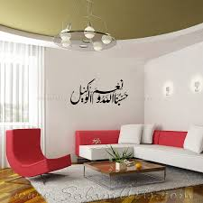 islamic wall stickers decals by top arabic calligraphers salam arts allah is sufficient for us an excellent guardian is he