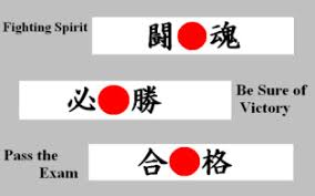 japanese headband hachimaki japanese motivational headbands japan style