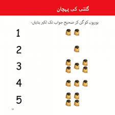 sample pages u2013 alif say urdu