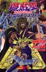 yugioh pyramid of light full movie file yu gi oh duel monsters pyramid of light novel jpg yu gi oh
