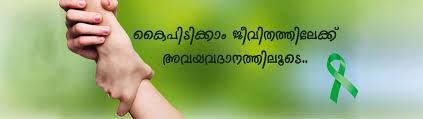 kerala organ registry organs save lives