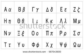 greek alphabet vector stock images royalty free images u0026 vectors