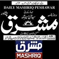 journalists jobs in pakistan newspapers urdu news daily mashriq urdu newspaper peshawar today epaper