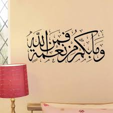 Muslim Home Decor by Wall Decor Picture More Detailed Picture About Free Shipping