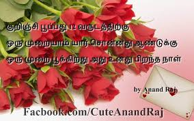 Wedding Wishes Poem In Tamil Birthday Wishes Images With Quotes In Tamil Clipartsgram Com