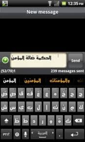 arabic keyboard for android install arabic gingerbread keyboard on froyo android devices