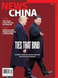 newschina magazine